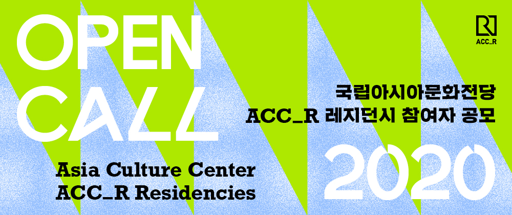 OPEN CALL 국립아시아문화전당 ACC_R 레지던시 2020(Asia Culture Center ACC_R Residencies) 참여자 공모